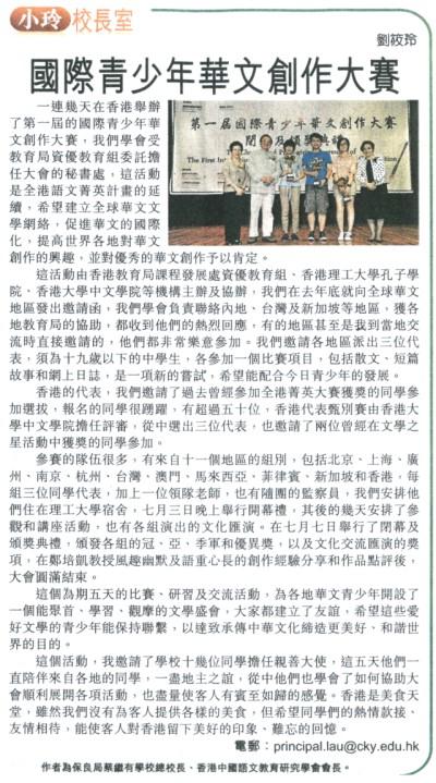 國際青少年華文創作大賽