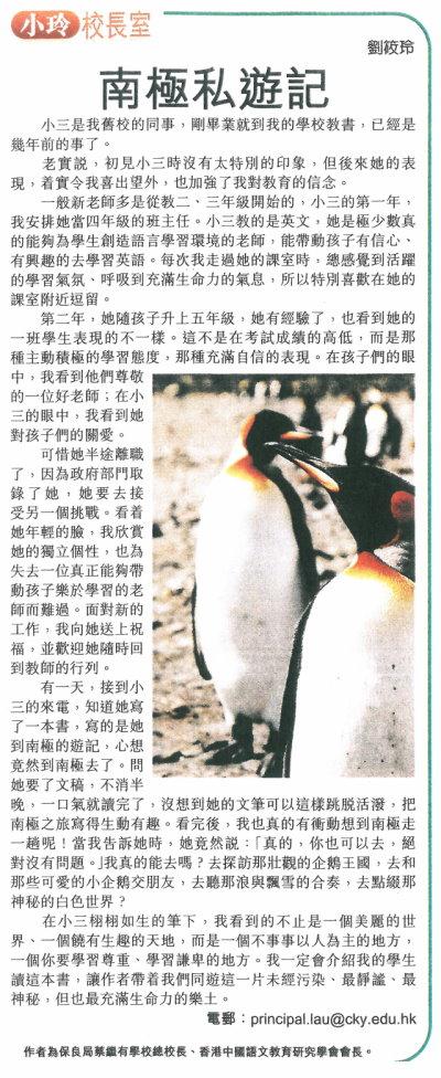 南極私遊記