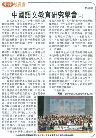 中國語文教育研究學會(一)