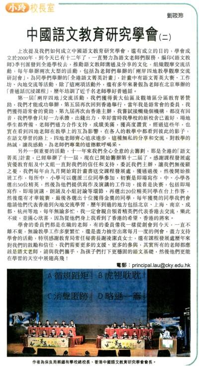 中國語文教育研究學會(二)