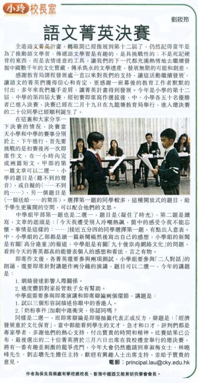 語文菁英決賽