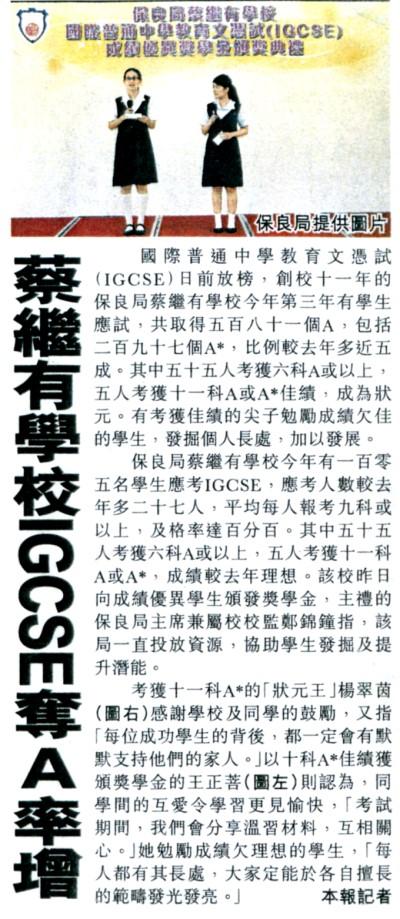 蔡繼有學校IGCSE奪A率增