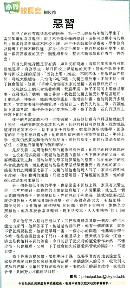 http://cky.edu.hk/wp-content/uploads/2013/09/2013_09_11s.jpg