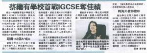 蔡繼有學校首戰IGCSE奪佳績