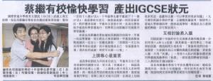 蔡繼有學校愉快學習 產出IGCSE狀元