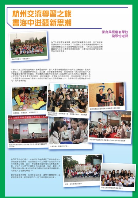 杭州交流學習之旅 書海中迸發新思潮