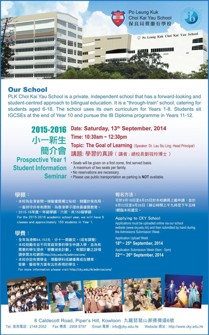 http://cky.edu.hk/wp-content/uploads/2014/09/ad_201408_v8_webs.jpg