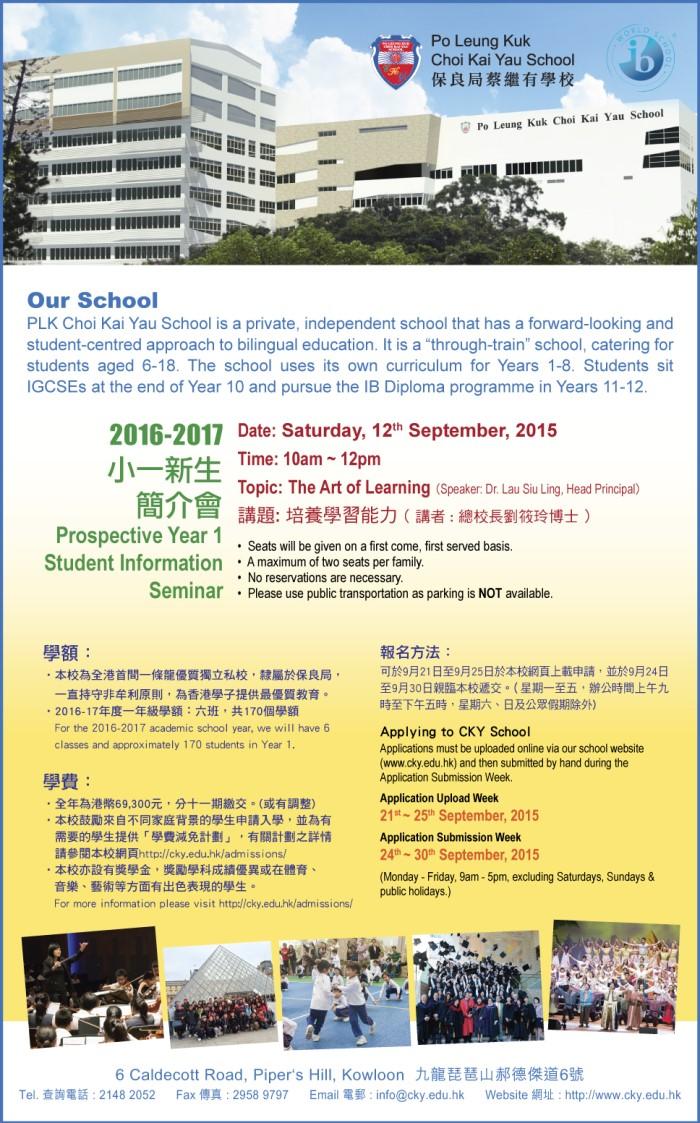 http://cky.edu.hk/wp-content/uploads/2015/08/ad_201508_v6_web10.jpg