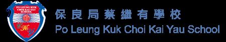 Po Leung Kuk Choi Kai Yau School
